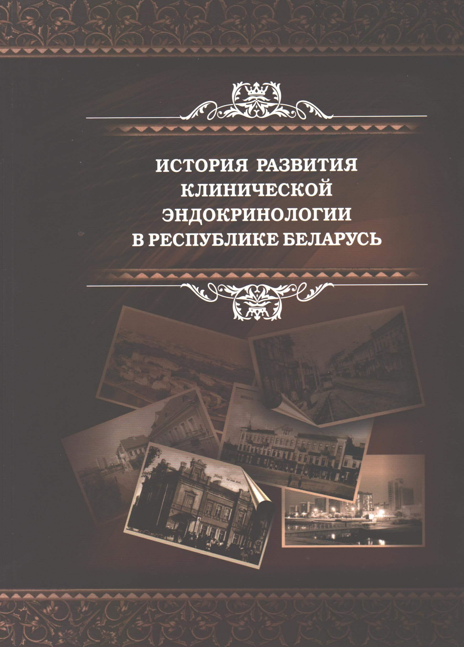 История развития клинической эндокринологии в Республике Беларусь