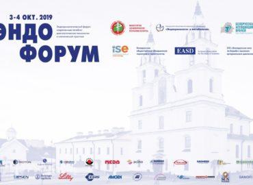 Белорусский эндокринологический форум 2019